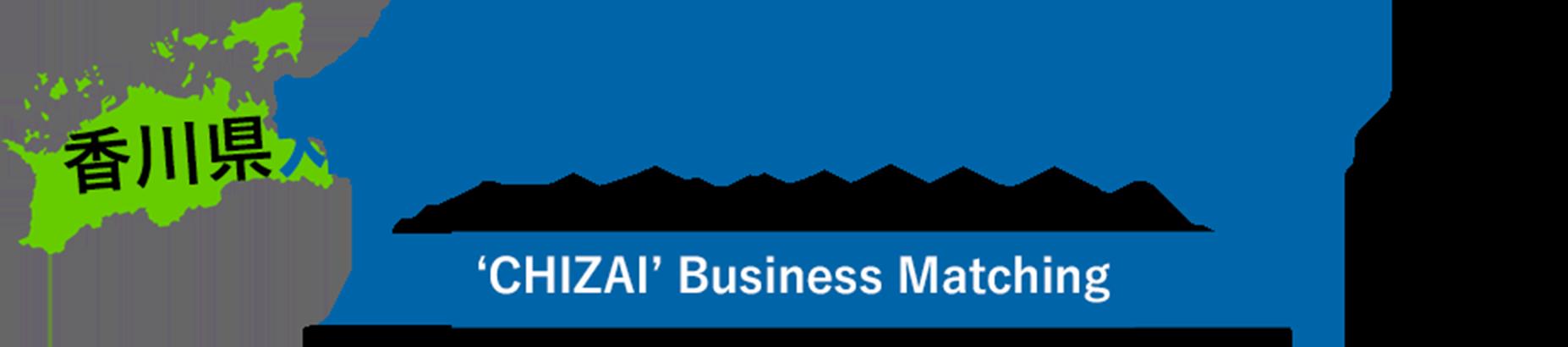 香川県知財ビジネスマッチングサイト